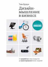 Дизайн-мышление в бизнесе. От разработки новых продуктов до проектирования бизнес-моделей. Тим Браун,  9785916573312, 9785001008293