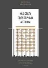 Как стать популярным автором. Тексты на службе личного бренда. 5 шагов. Екатерина Иноземцева, 9785001009207