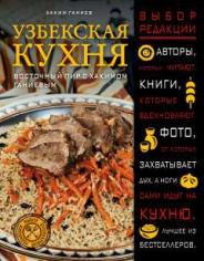 Узбекская кухня. Восточный пир с Хакимом Ганиевым, 9785040887583