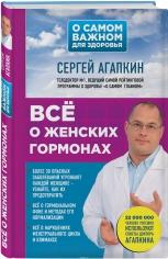 Всё о женских гормонах. Сергей Агапкин, 9785040897018