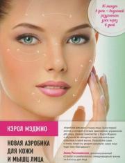 Новая аэробика для кожи и мышц лица,  Кэрол Мадджио, 9785699805235