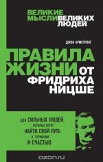 Правила жизни от Фридриха Ницше. Армстронг Джон, 9785699800179