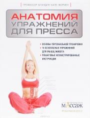 Анатомия упражнений для пресса. Бландин Кале-Жермен, 9785699639625