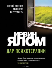 Дар психотерапии (новое издание). Ирвин Д. Ялом, 9785699782475