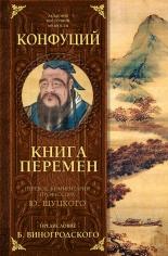 Книга перемен. Конфуция с комментариями Ю. Щуцкого (оф.2), 9785699871452