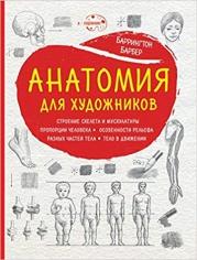 Анатомия для художников (нов. оф.), Barber Barrington 9785699945351