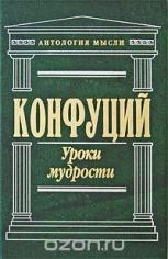 Уроки мудрости. М. Блюкменкранц, Лев Толстой, Конфуций, Юлиан Щуцкий, 9785699109630