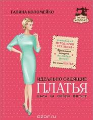 Идеально сидящие платья. Шьем на любую фигуру. Галина Коломейко, 9785699824496