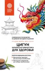 Цигун - китайская гимнастика для здоровья. Цэнь Юйфэн, Лун Юнь, 9785699899890