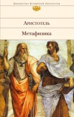 Метафизика. Аристотель, 9785040893478