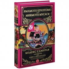 Кодекс самурая. Хагакурэ. Книга Пяти Колец. Миямото Мусаси, Ямамото Цунэтомо, 9785699664856