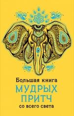 Большая книга мудрых притч со всего света. Коллектив авторов, 9785699834419