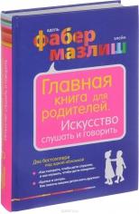 Главная книга для родителей. Искусство слушать и говорить. Адель Фабер, Элейн Мазлиш, 9785040897667