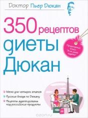 350 рецептов диеты Дюкан. Пьер Дюкан, 9785699480548