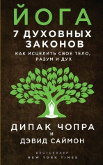 Йога: 7 духовных законов. Как исцелить свое тело, разум и дух.  Дипак Чопра, Дэвид Саймон, Дэвид Саймон, 9785699961351