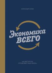 Экономика всего. Александр Аузан, 9785916579765, 9785001006848