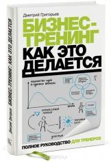 Бизнес-тренинг. Как это делается. Дмитрий Григорьев, 9785000570791