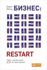 Бизнес: Restart: 25 способов выйти на новый уровень. Барри Мольц, 9785961448986