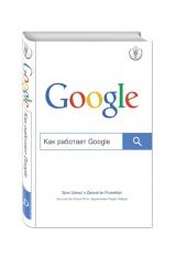 Как работает Google. Игл Алан , Rosenberg Jonathan , Шмидт Эрик, 9785699793204