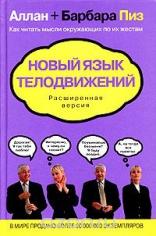 Новый язык телодвижений (флипбук). Аллан Пиз, Барбара Пиз, 9785699813391, 9785699118724