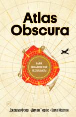 Atlas Obscura. Самые необыкновенные места планеты. Джошуа Фоер, Дилан Тюрас и Элла Мортон, 9785001170037