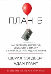 План Б: Как пережить несчастье, собраться с силами и начать жить снова. Шерил Сэндберг, 9785961464405