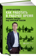 Как работать в рабочее время. Сергей Бехтерев, 9785961466324