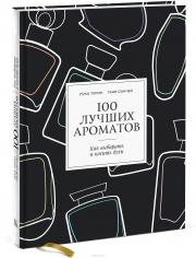 100 лучших ароматов. Таня Санчес, Лука Турин, 9785916579499