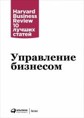 Управление бизнесом. (HBR) Коллектив авторов, 9785961466027
