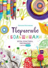 Творчество с большишами. Игры, пластика, рисование с детьми 3-6 лет. Наталья Костикова, 9785001171614