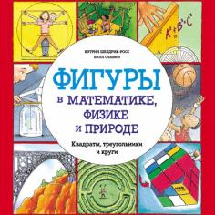 Фигуры в математике, физике и природе. Квадраты, треугольники и круги. Кэтрин Шелдрик-Росс и Билл Славин, 9785001008415