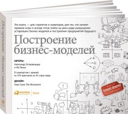 Построение бизнес-моделей. Настольная книга стратега и новатора. Александр Остервальдер, Ив Пинье, 9785961463156, 9785961470758