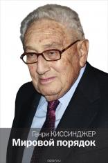 Мировой порядок. Генри Киссинджер, 9785179825777