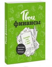 Твои финансы. Планируй, копи и трать с умом. Елизавета Краснова, Елена Тимохина, 9785001174738, 9785001177654