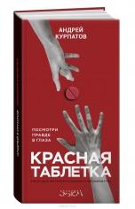 Красная таблетка. Андрей Курпатов, 9785906940629