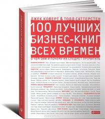 100 лучших бизнес-книг всех времен. Джек Коверт, Тодд Саттерстен, 9785961412550