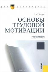 Основы трудовой мотивации. Сергей Шапиро, 9785406021576