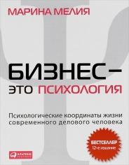 Бизнес - это психология: Психологические координаты жизни современного делового человека (Покет). Марина Мелия, 9785961468779