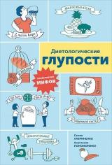 Диетологические глупости: Низвержение мифов. Семен Лавриненко, Анастасия Пономаренко, 9785990813366