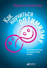Как научиться оптимизму: Измените взгляд на мир и свою жизнь (Покет). Мартин Селигман, 9785961468557