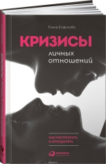 Кризисы личных отношений: Как распознать и преодолеть. Елена Елфимова,9785961465907
