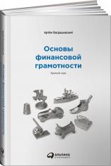 Основы финансовой грамотности: Краткий курс. Артем Богдашевский, 9785961466263