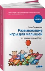 Развивающие игры для малышей от рождения до 2-х лет. Елена Первушина, 9785916717402