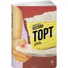 Торт: Кулинарный детектив, 9785961459609