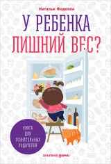 У ребенка лишний вес? Книга для сознательных родителей и их детей. Наталья Фадеева, 9785961457674