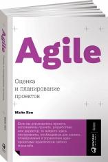 Agile. Оценка и планирование проектов. Майк Кон, 9785961469479
