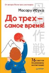 До трех — самое время! 76 советов по раннему воспитанию. Масару Ибука, 9785001160410