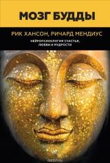 Мозг Будды: нейропсихология счастья, любви и мудрости. Ричард Мендиус, Рик Хансон, 9785446105779
