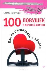 100 ловушек в личной жизни. Как их распознать и обойти. Сергей Петрушин, 9785446100620, 9785496005838