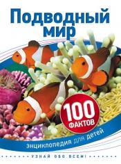 100 фактов Подводный мир. Энциклопедия для детей. Кондрашова Л.